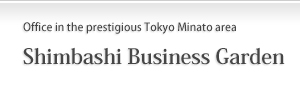 We Support SOHO & side businesses, and new companies and ventures. Shimbashi, Minato-ku Tokyo, Shimbashi Business Garden.