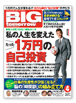 BIG tomorrow 2017年4月号